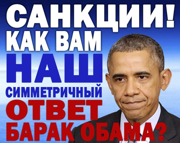 "Санкции: режим ""Онищенко"" успешно активирован"