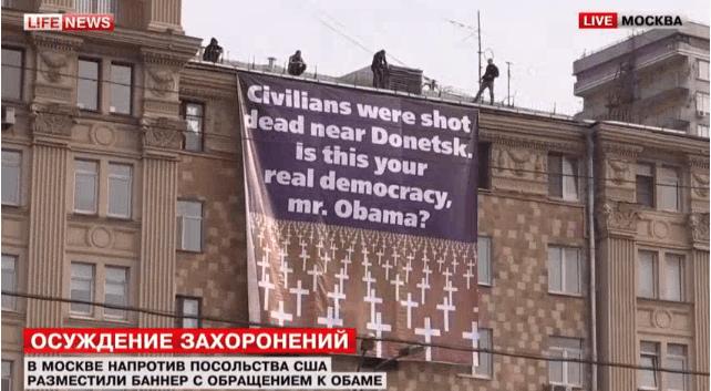 Напротив посольства США в Москве вывесили обращение к Бараку Обаме