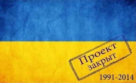 Проект Украина закрыт.