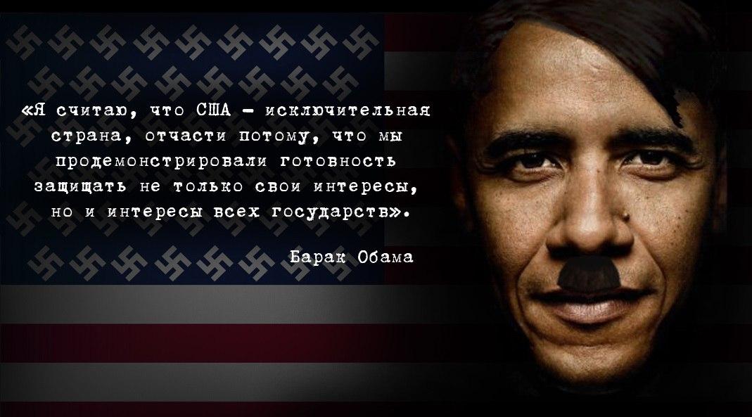 Эрик Зюсс: Обама идет по пути Гитлера