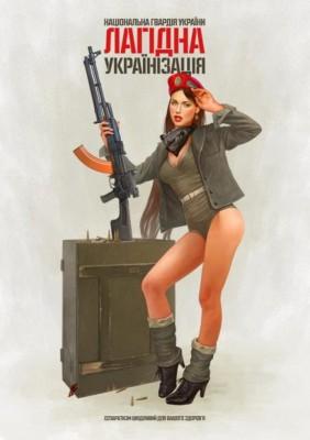 Киев будет поднимать дух карателей эротическими плакатами