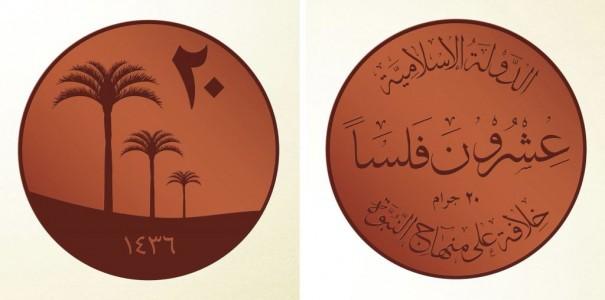 Как создать свою валюту: краткое пособие для начинающих от ИГИЛ