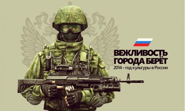 Россия-культура-крым-вежливые-люди-1148332