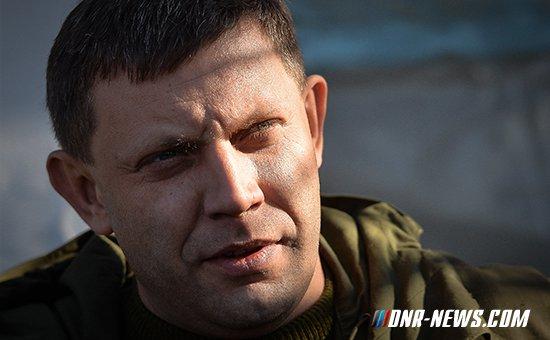 Александр Захарченко жестко ответил офицеру ВСУ