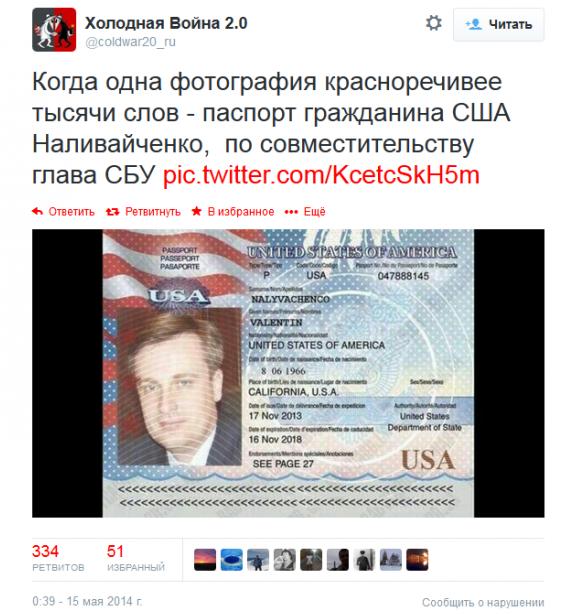 Тринадцать антихристов украинского фашизма — Валентин Наливайченко