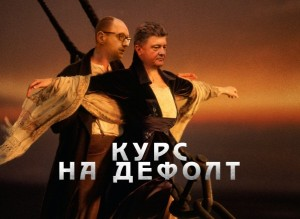 Украина уверенно взяла курс на дефолт