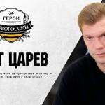 Олег Царев назвал примерную дату свержения Порошенко