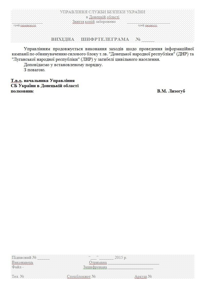 Киберберкут: Атаку на автобус в Волновахе организовали украинские спецслужбы