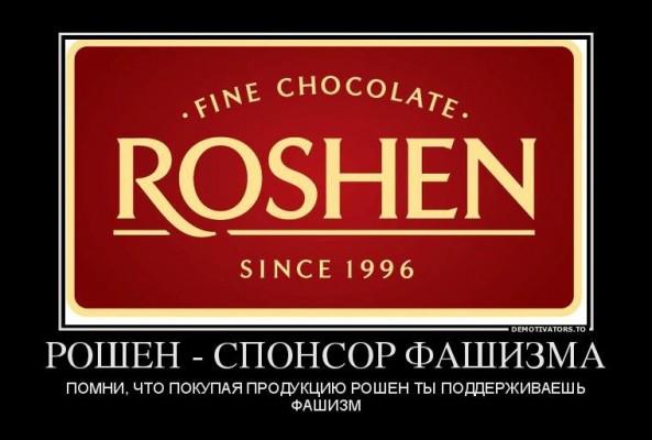 Покупая продукцию Рошен ты спонсируешь фашизм
