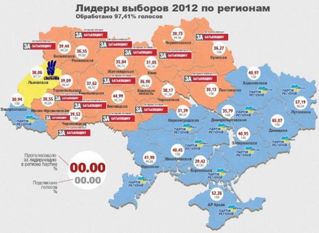 Парламентские выборы и территориальные границы Украины, 2012 г.