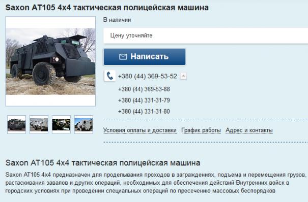 """Не быть Украине великой державой или гешефт на """"саксонах"""""""