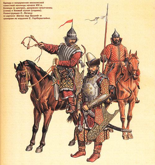 «Поместное войско, 16-й век»