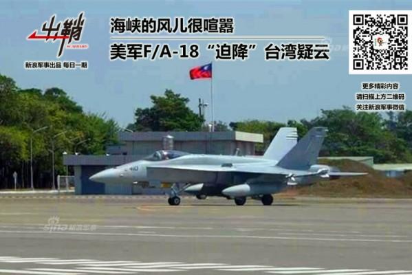Истребитель F/А-18C (бортовой номер 410) Корпуса морской пехоты США на авиабазе Тайнань, Тайвань, 01.04.2015