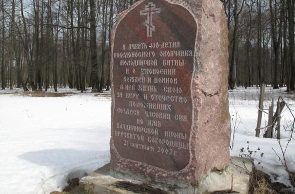 Памятник битве при Молодях