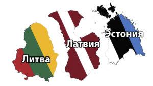 О будущем экономики Прибалтики: все плохо