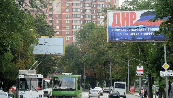 Российский рубль стал основной денежной единицей в Донецкой народной республике