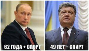 Многоходовочки от Путина: Наш агент Порошенко