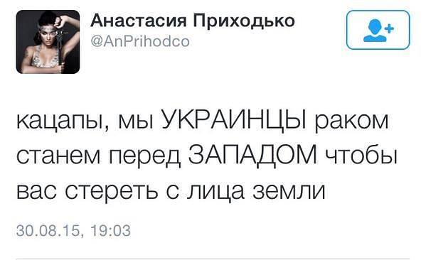 Анастасия Приходько: «кацапы, мы УКРАИНЦЫ раком станем перед ЗАПАДОМ чтобы вас стереть с лица земли»
