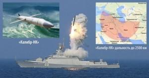 Реальная зона покрытия крылатыми ракетами Калибр-НК