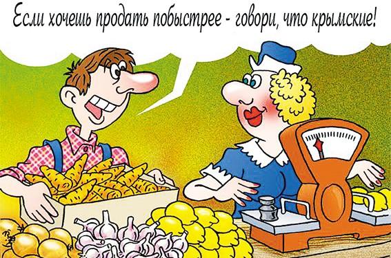 Крым: извращенная логика свидомых