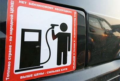 Безнаказанность: почему бензин в России дорожает