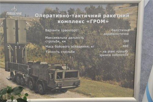 rocket-shield-ukraine-03