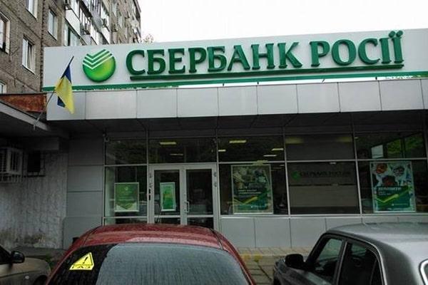 Убытки российских госбанков на Украине превышают долг в $3 млрд