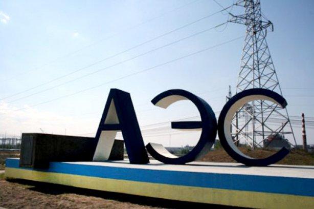 Атомные грабли Украины: и на них уже наступили