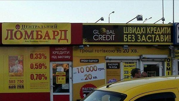 Страна «Ломбардия»: почему украинцы распродают пожитки