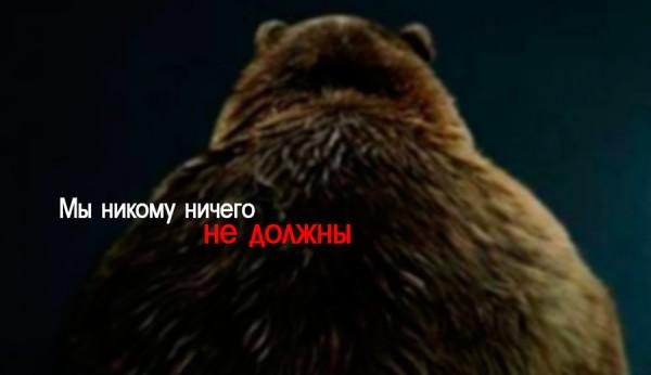 Россия никому и ничего не должна