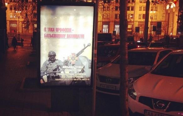 По всему городу развешаны плакаты «Е така професiя батькiвщину захищати. Вiськова служба за контрактом»