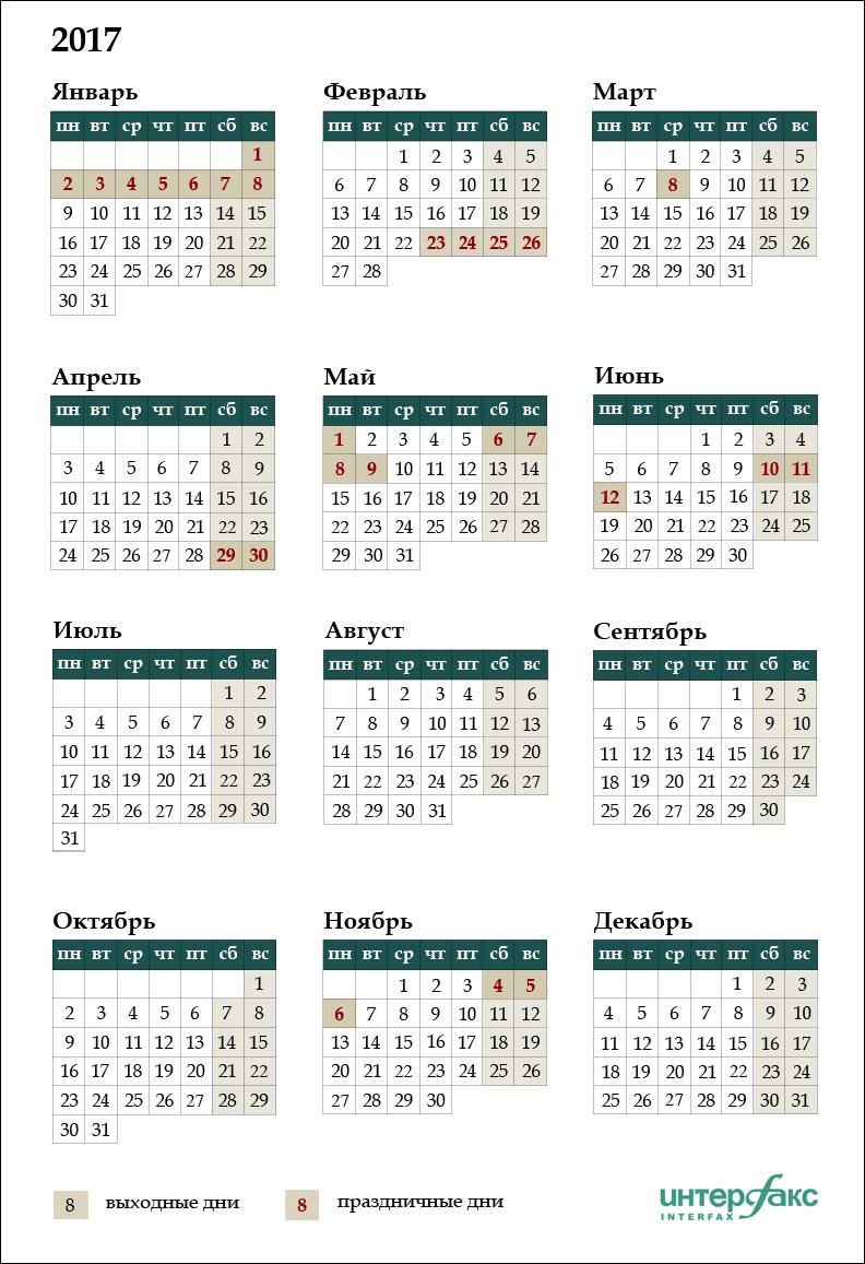 Календарь праздничных и выходных дней на 2017 год