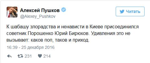 """Советник Порошенко предложил принести к посольству России """"Боярышник"""""""