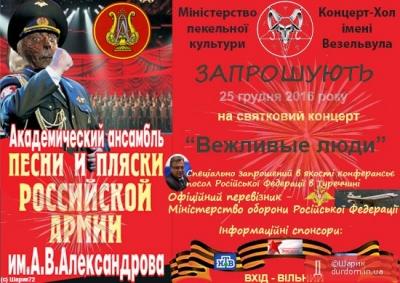 ВКонтакте поощряет антироссийский шабаш