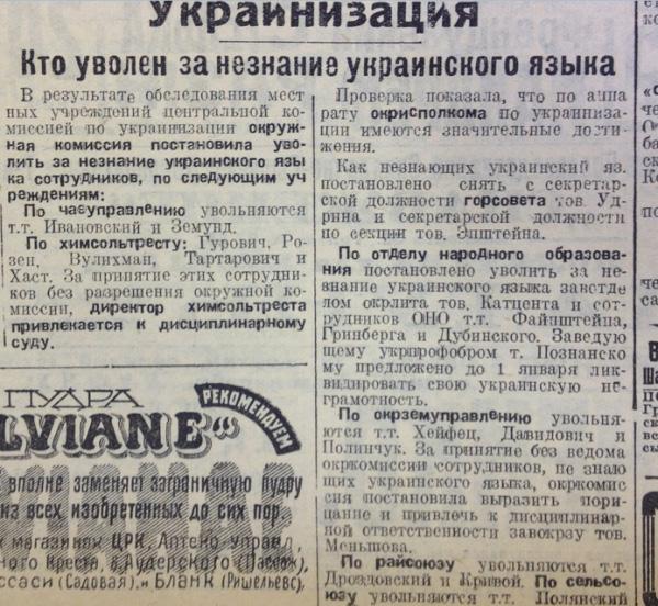 Крымские грабли украинизации: зачем крымчанам новая катастрофа?