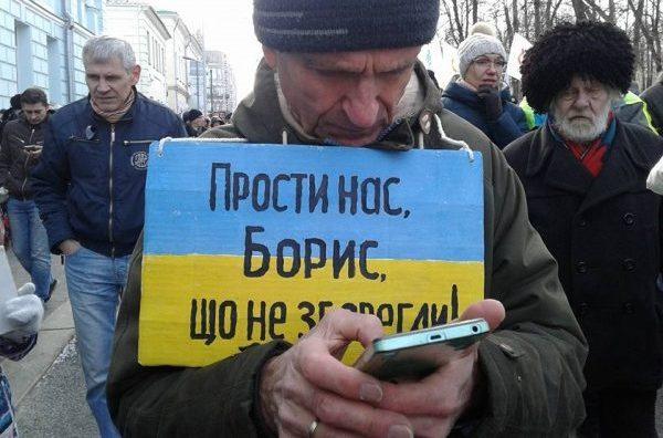 Оппозиция превратила траурный марш в Гала-концерт: «Руки прочь от Украины»