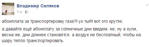 Киевская власть решила продолжить доить безмолвную биомассу