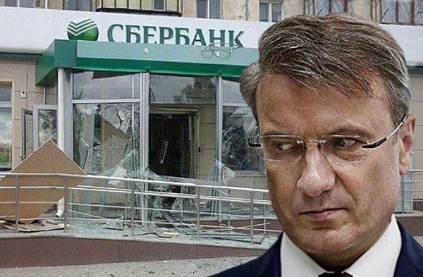 """Откроет ли Греф """"Сбербанк"""" в Крыму, если его выгонят националисты с Украины?"""