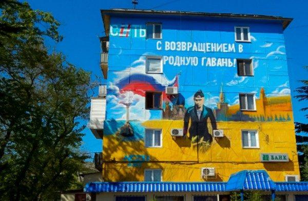 Первый взнос за Крым?