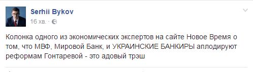 Народ ликует, МВФ в шоке: как соцсети отреагировали на отставку Гонтаревой