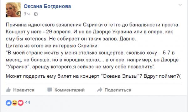 Соцсети ответили Олегу Скрипке на хорошем русском языке