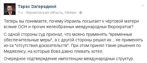"""Украинцы в шоке от решения суда ООН: """"Гаагу тоже скупил Путин?"""""""