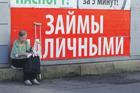 """Из-за """"хорошей жизни"""" россияне встали в очередь за кабальными кредитами"""