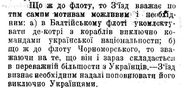 """Русский флот и """"украинская"""" наглость"""