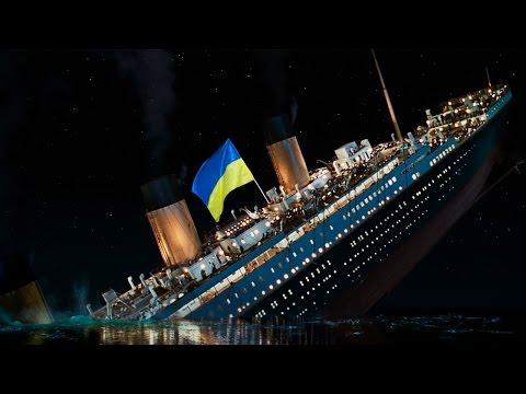 Понимает ли Порошенко, против Кого он ведет свой «Титаник»?