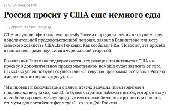 """Скриншот статьи """"Россия просит у США еще немного еды"""", опубликованной на сайте Lenta.ru в 1999 году"""