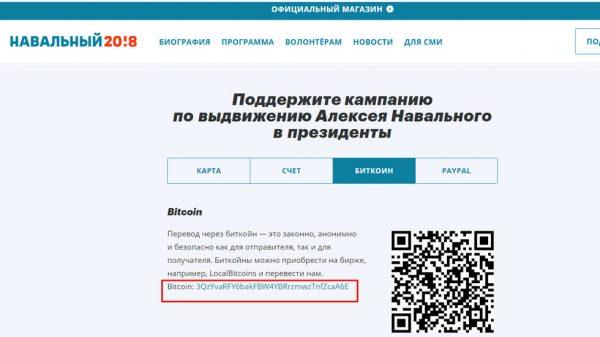 Навальный использовал разницу в курсе биткоина для сокрытия миллионов рублей