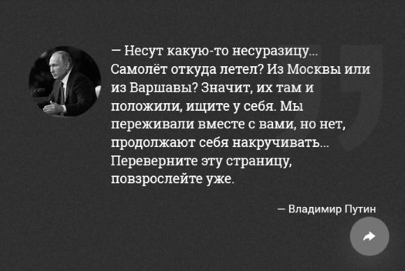 Крылатые фразы Владимира Путина