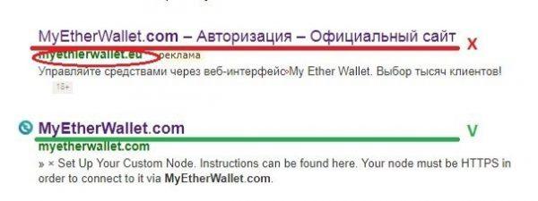 Контекстная реклама фейкового сайта myethlerwallet.eu